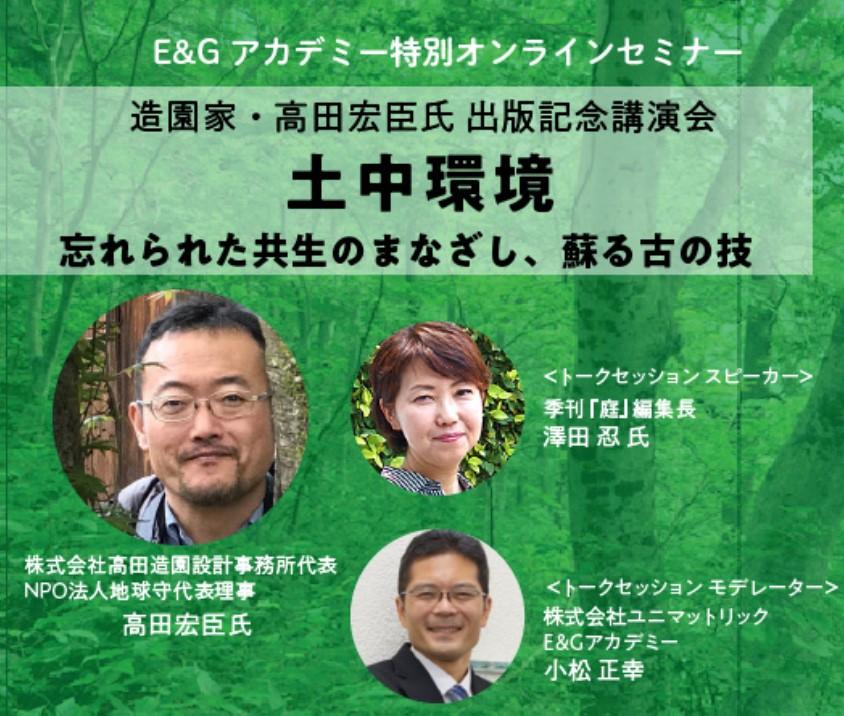 E&Gアカデミー特別オンラインセミナー『土中環境』出版記念講演会
