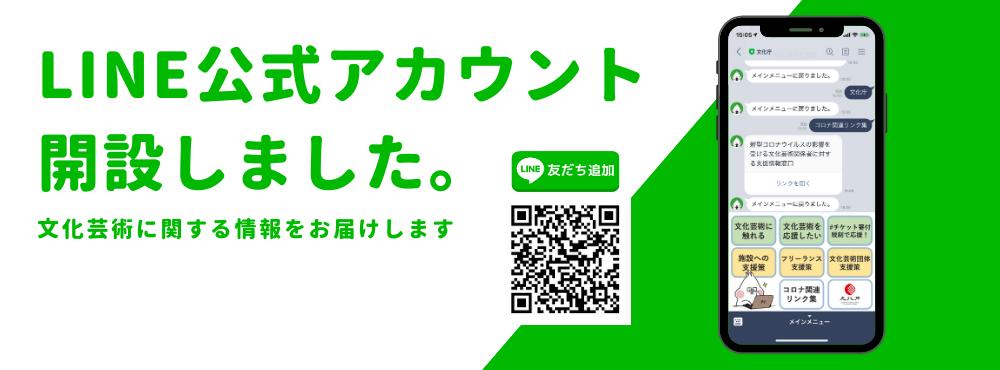 文化庁がLINE公式アカウントを開設