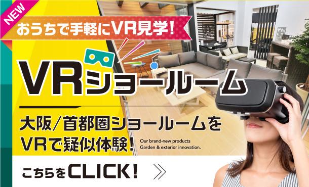 実際の展示場を「VRショールーム」で体験/タカショー