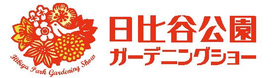 第18回日比谷公園ガーデニングショーはオンラインでの開催が決定/10月17日から
