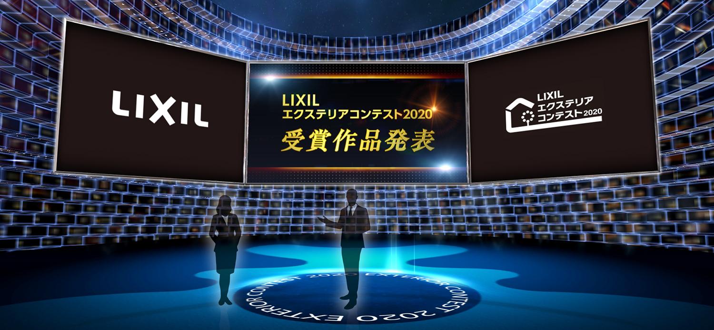 12月4日にオンラインで受賞作品を発表/LIXIL エクステリアコンテスト2020