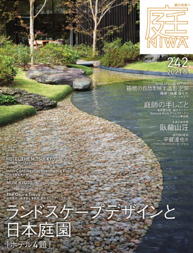 庭NIWA No.242 2021春号  ランドスケープデザインと日本庭園[ホテル4題]