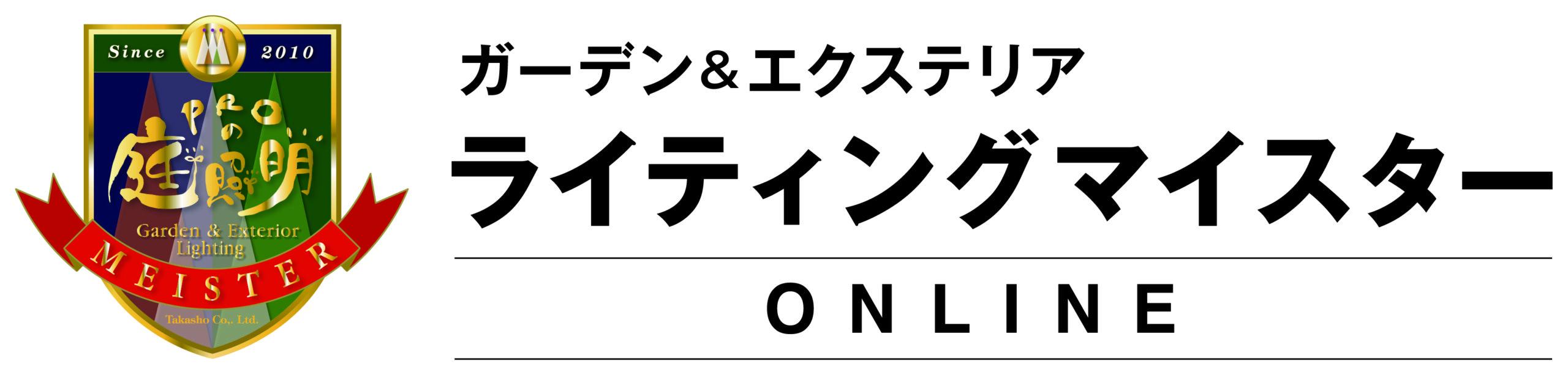 ライティングマイスターのオンライン研修申込を4月1日から受付/タカショー