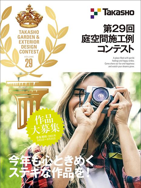 5月1日から募集開始/タカショー庭空間施工例コンテスト