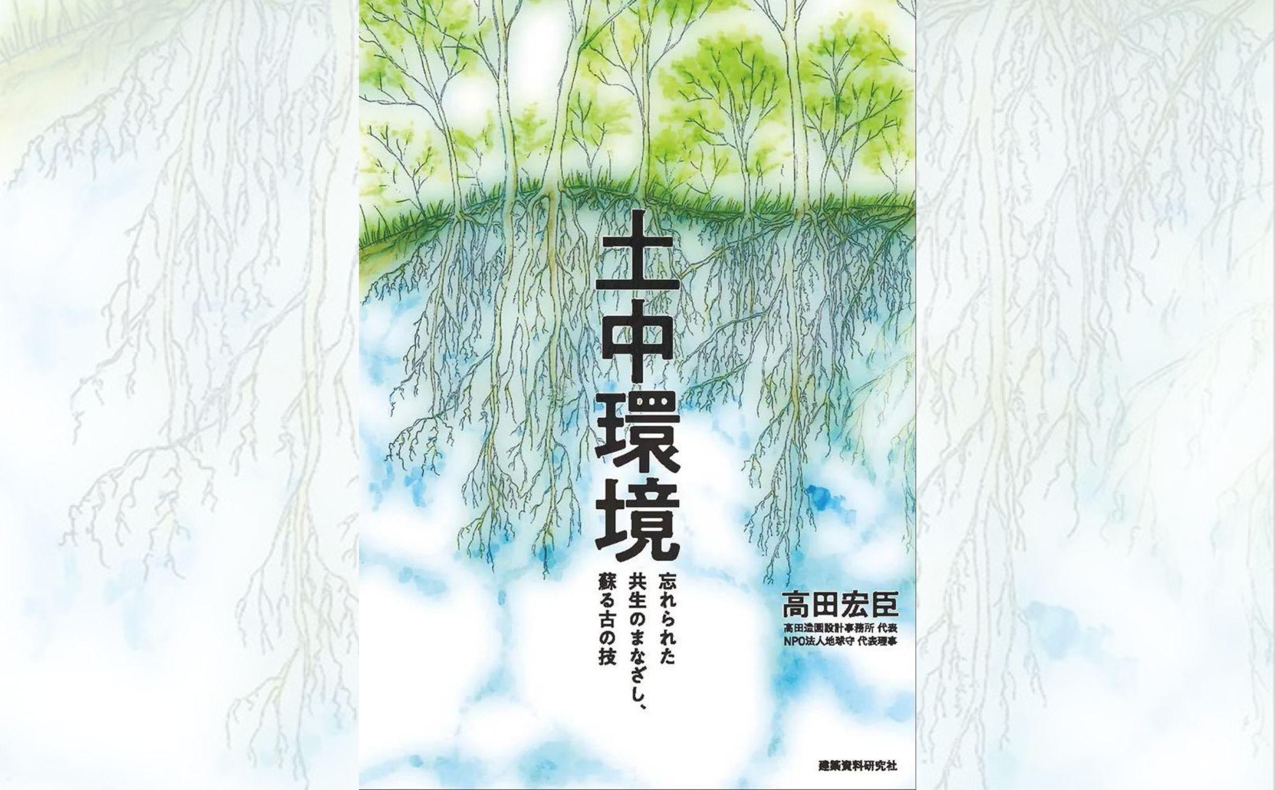土の中から自然界全体を健康にしていく理論と実践/高田宏臣著『土中環境 忘れられた共生のまなざし、蘇る古の技』