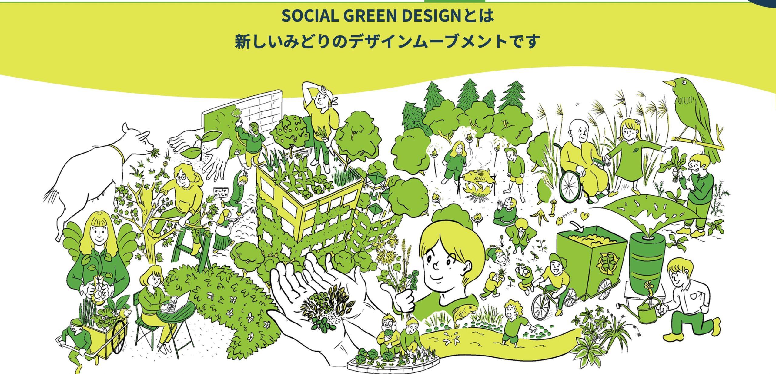 「SGD×コミュニティ」をテーマ―にSOCIAL GREEN DESIGN TALKの第2回を7月8日に配信/ソーシャルグリーンデザイン協会