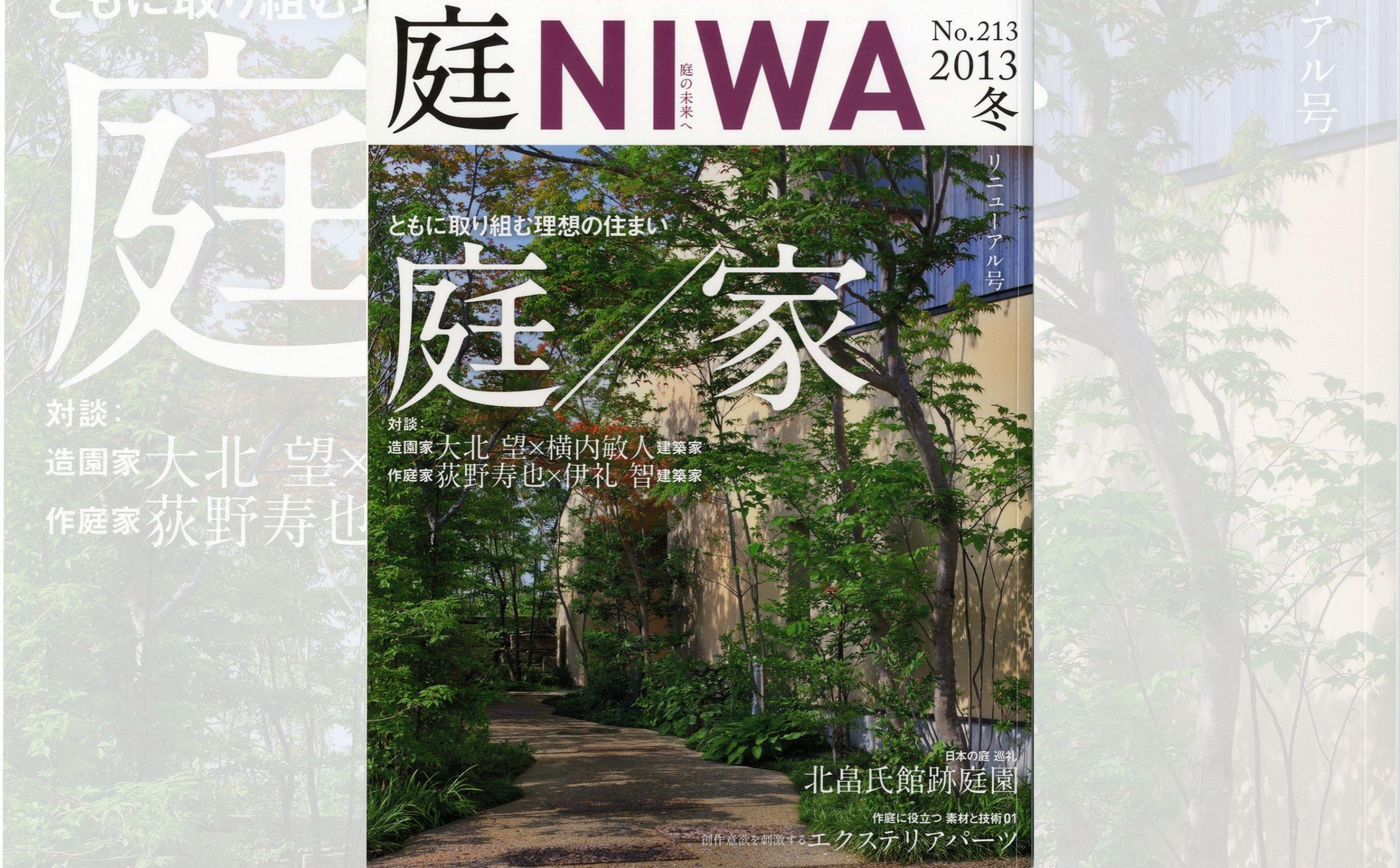 庭NIWA No.213 2013冬『ともに取り組む理想の住まい 庭/家』
