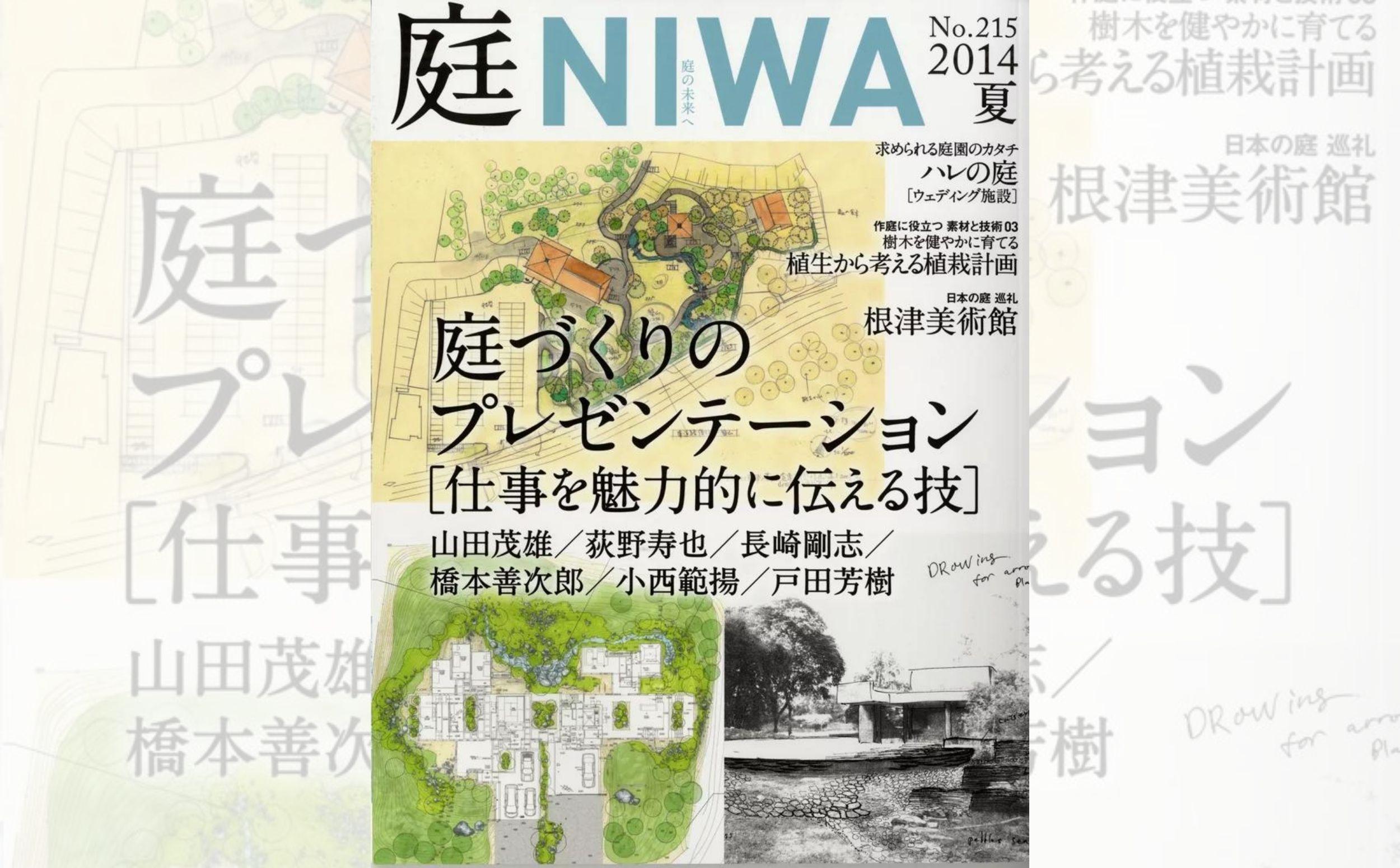 庭NIWA No.215 2014夏『庭づくりのプレゼンテーション』