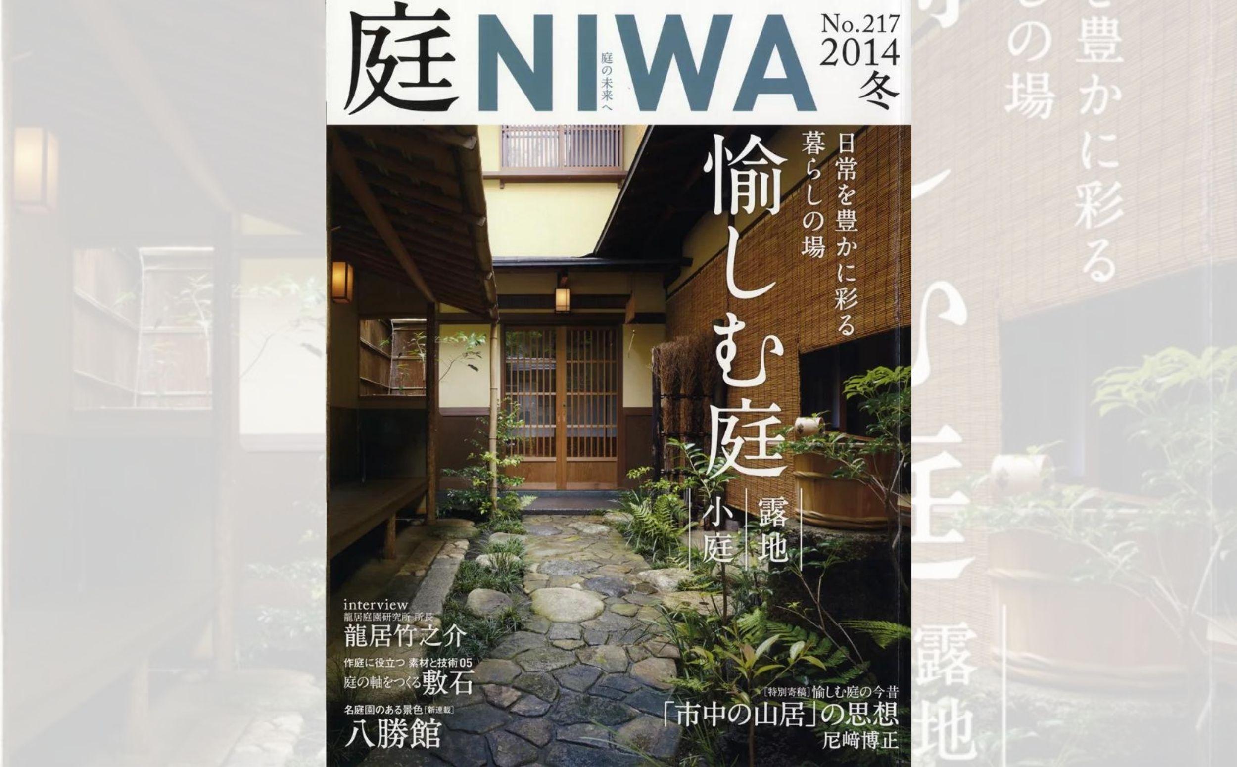 庭NIWA No.217 2014冬『日常を豊かに彩る暮らしの場 愉しむ庭』