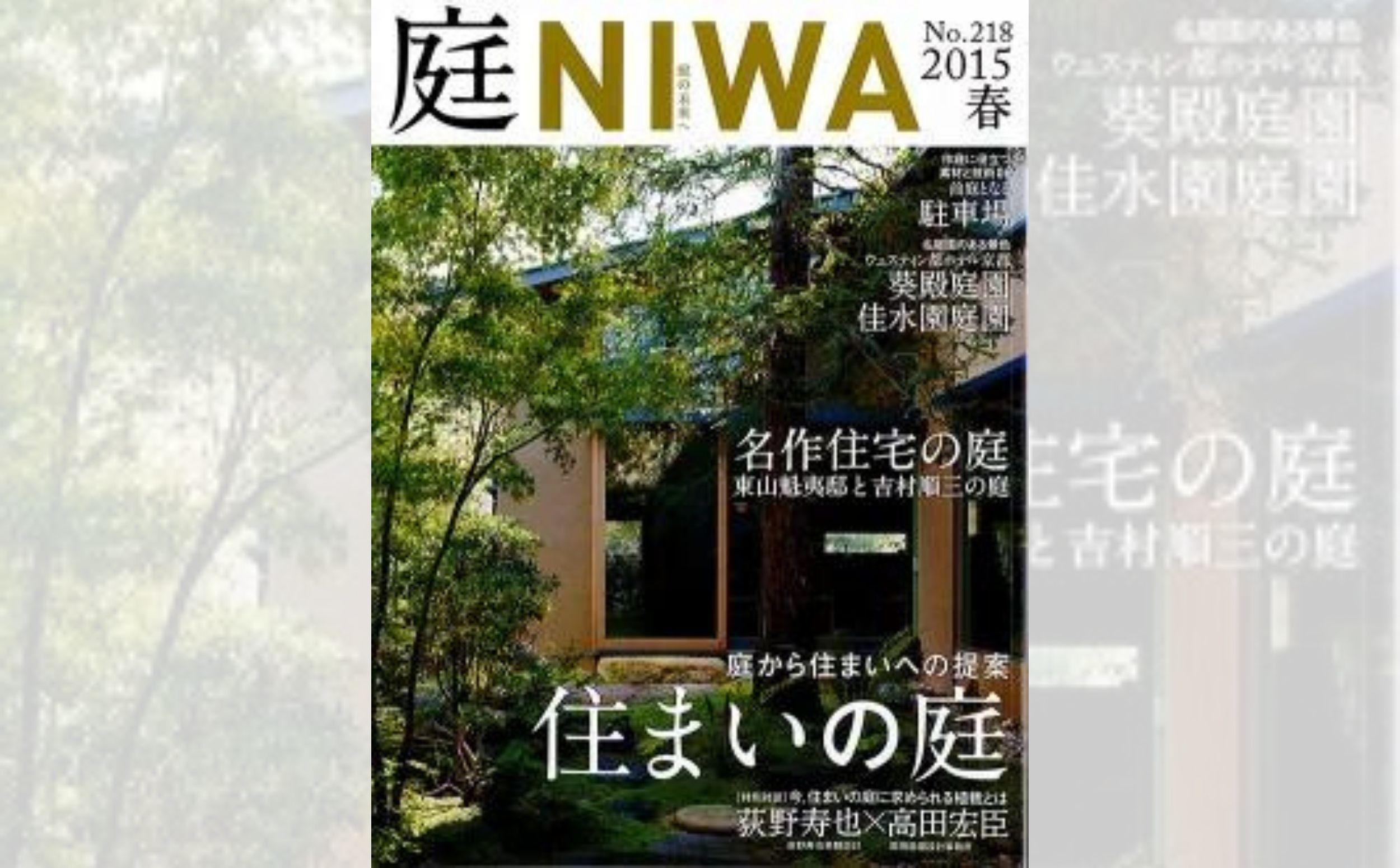 庭NIWA No.218 2015春『庭から住まいへの提案 住まいの庭』