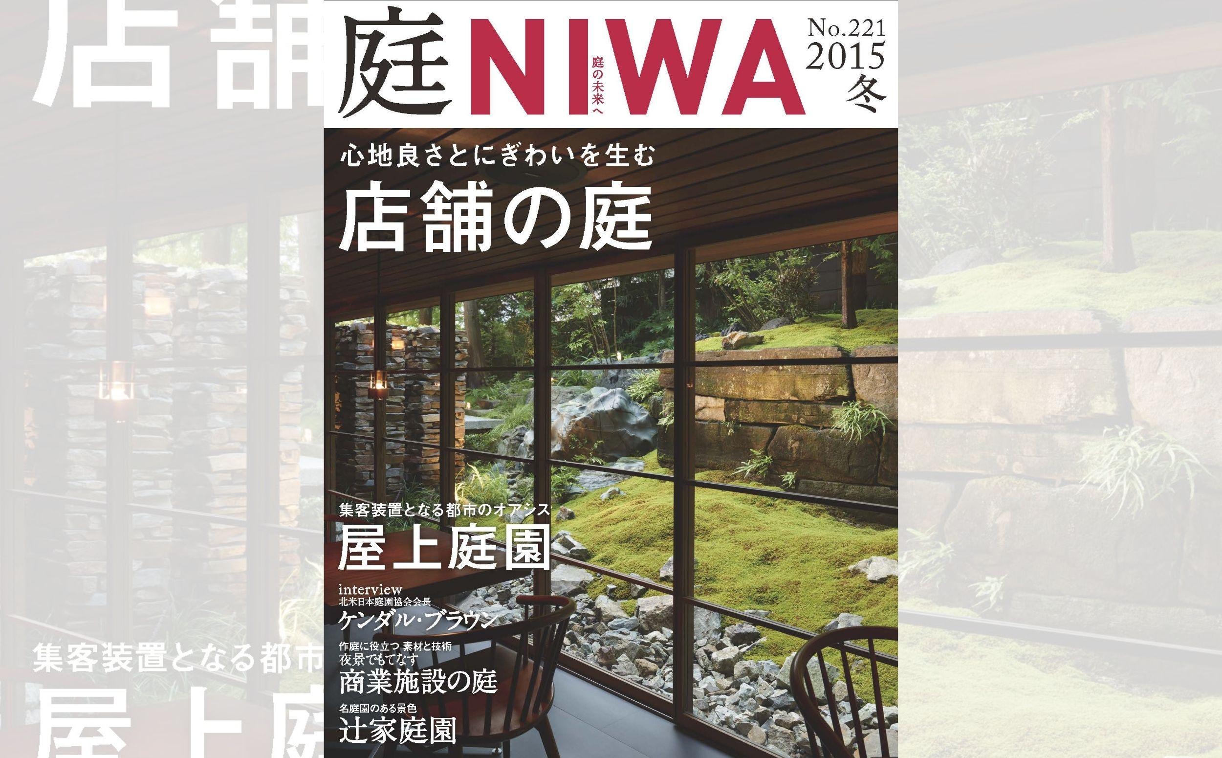 庭NIWA No.221 2015冬『心地良さとにぎわいを生む 店舗の庭』