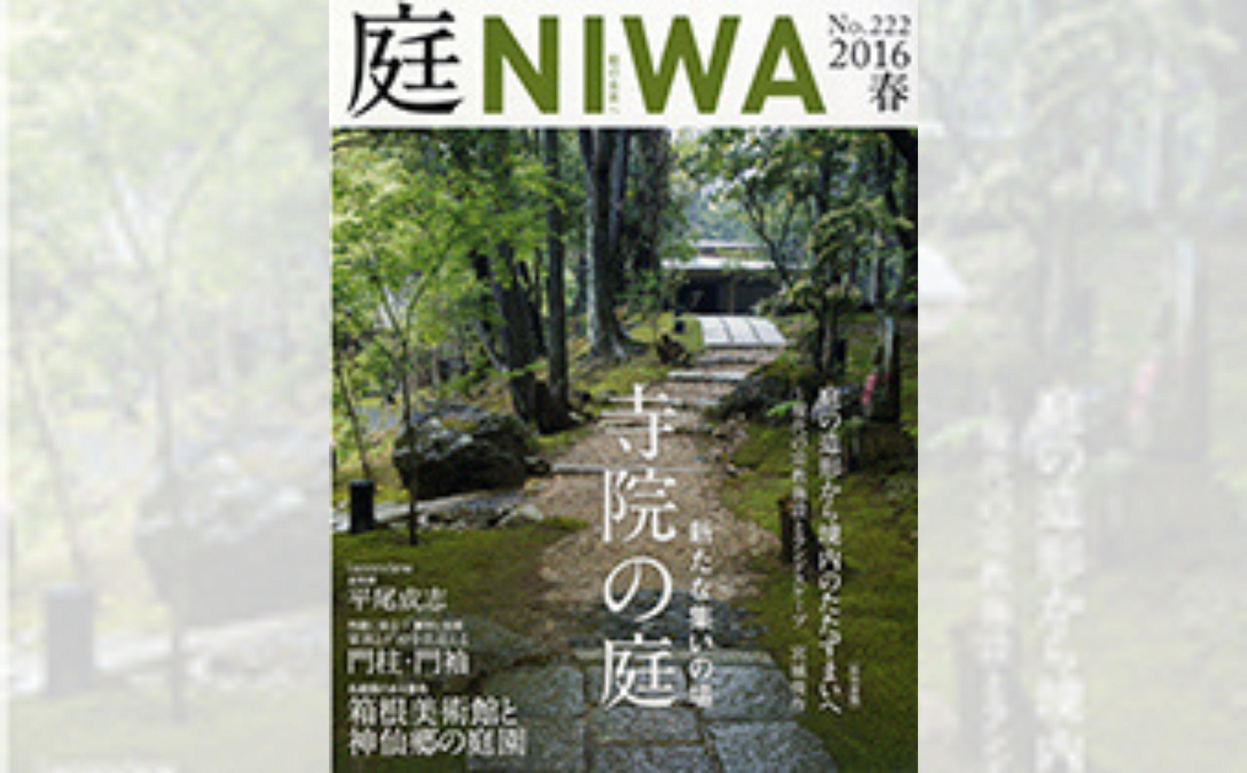 庭NIWA No.222 2016春『新たな集いの場 寺院の庭』