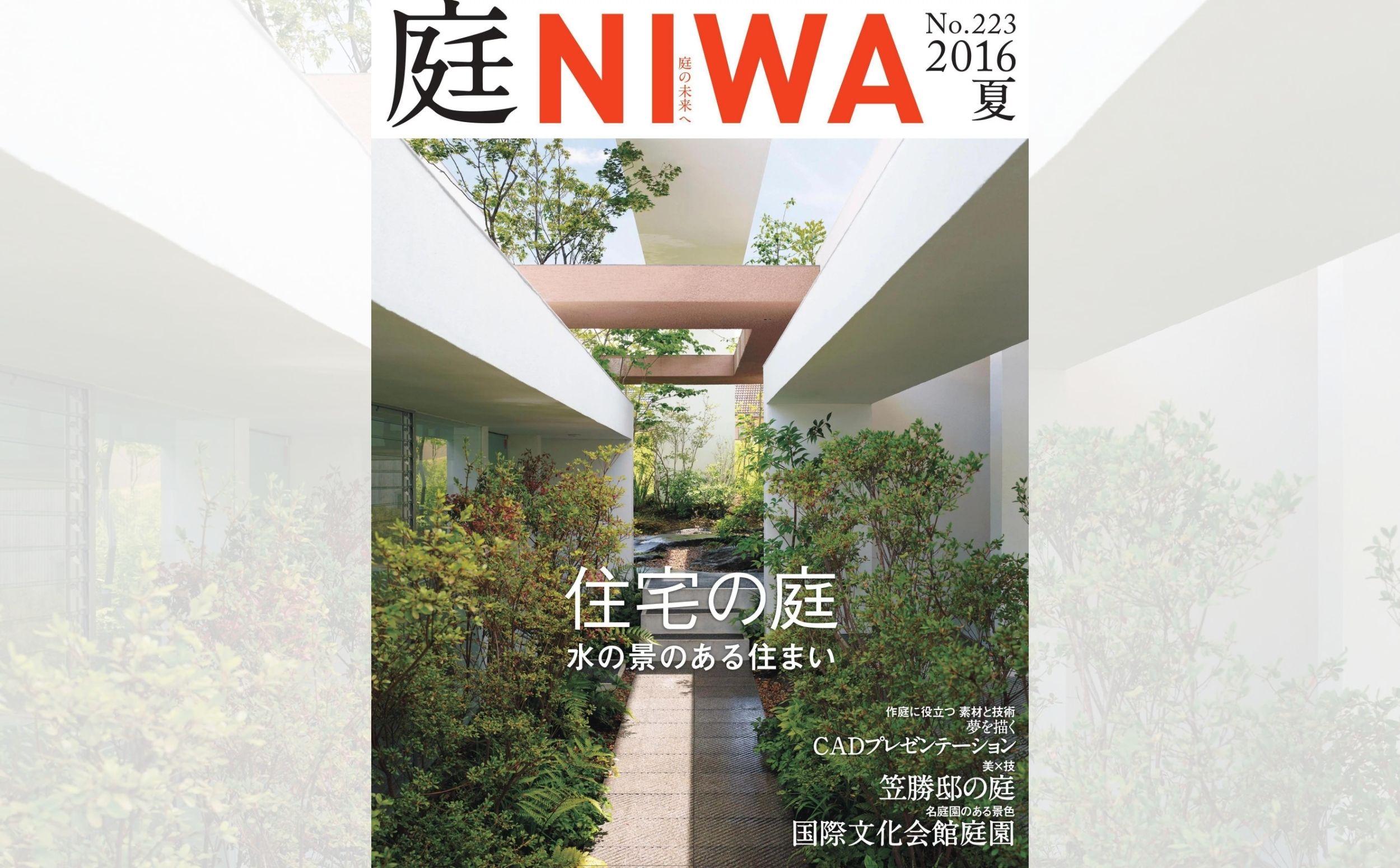 庭NIWA No.223 2016夏『住宅の庭 水の景のある住まい』