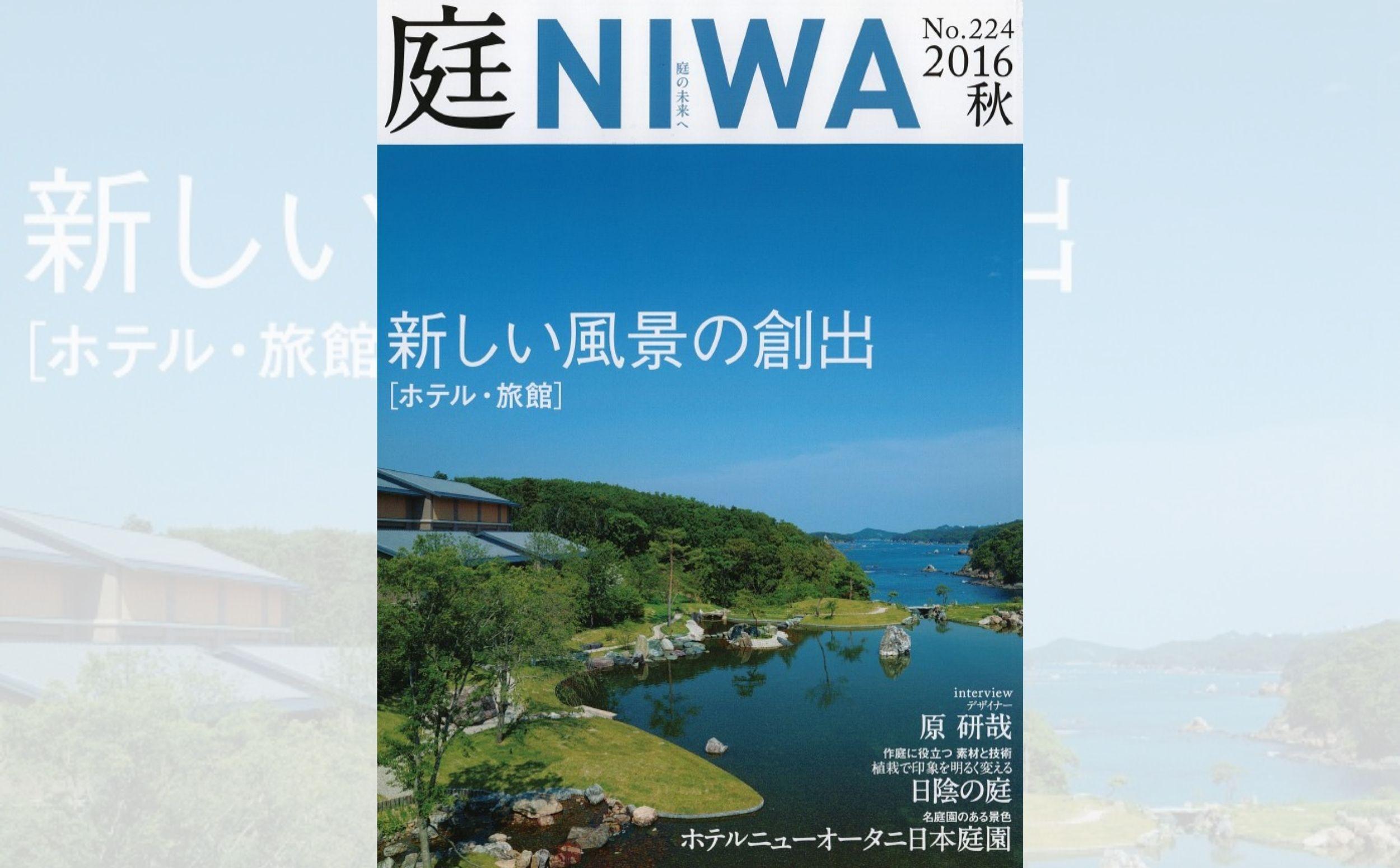 庭NIWA No.224 2016秋『新しい風景の創出 [ホテル・旅館]』