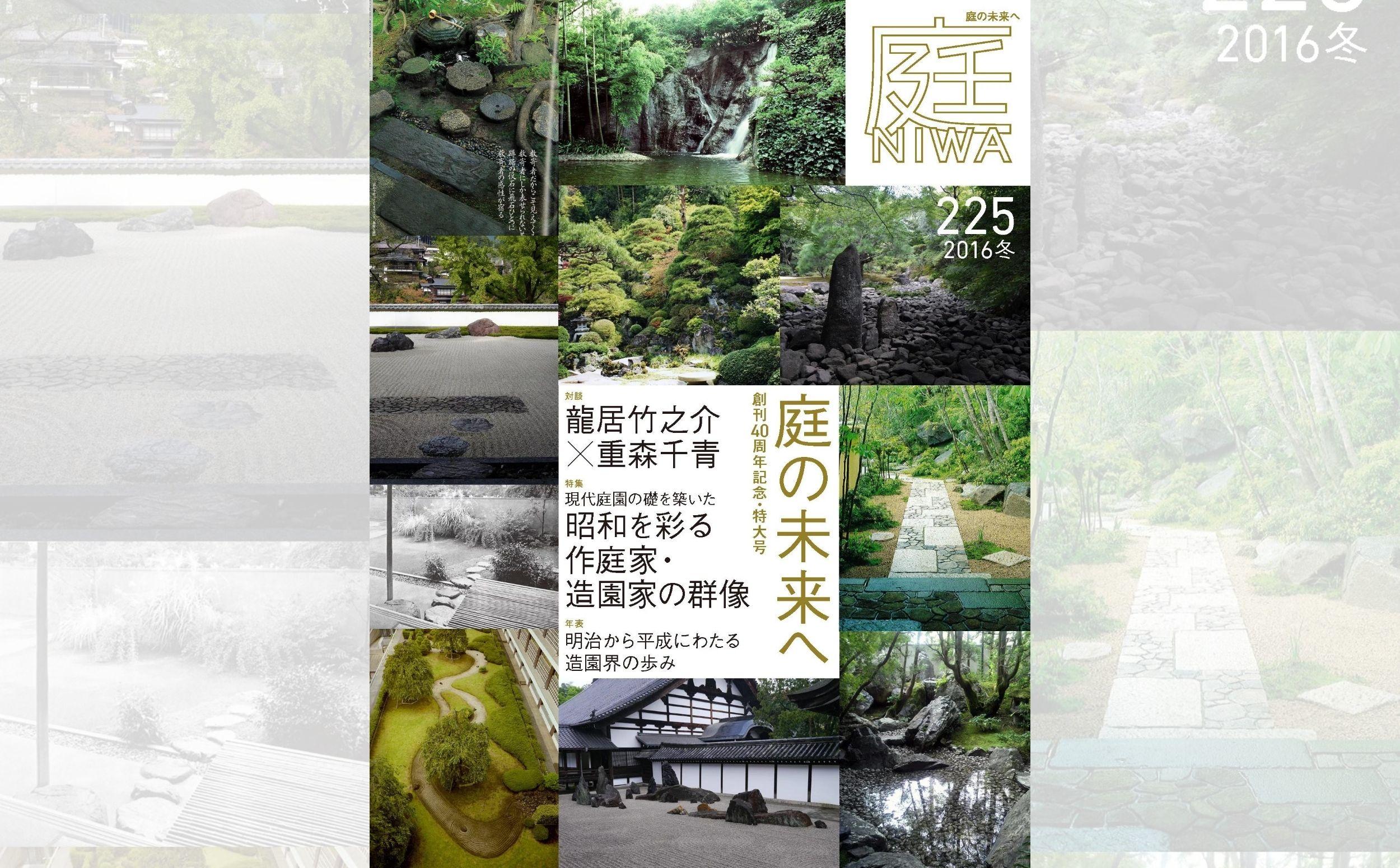 庭NIWA No.225 2016冬『創刊40周年記念 昭和を彩る作庭家・造園家の群像』