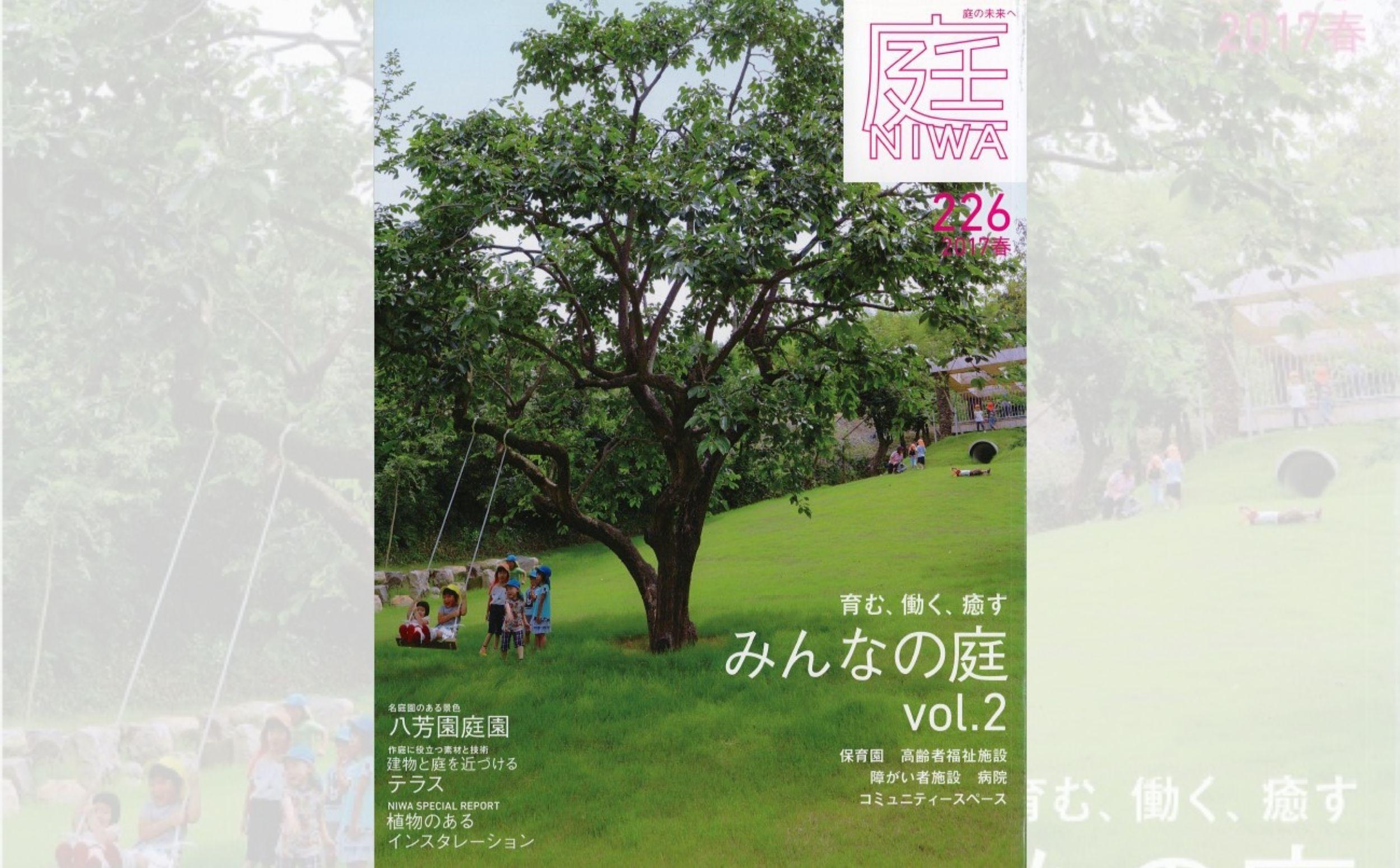庭NIWA No.226 2017春『育む、働く、癒す みんなの庭 vol.2』