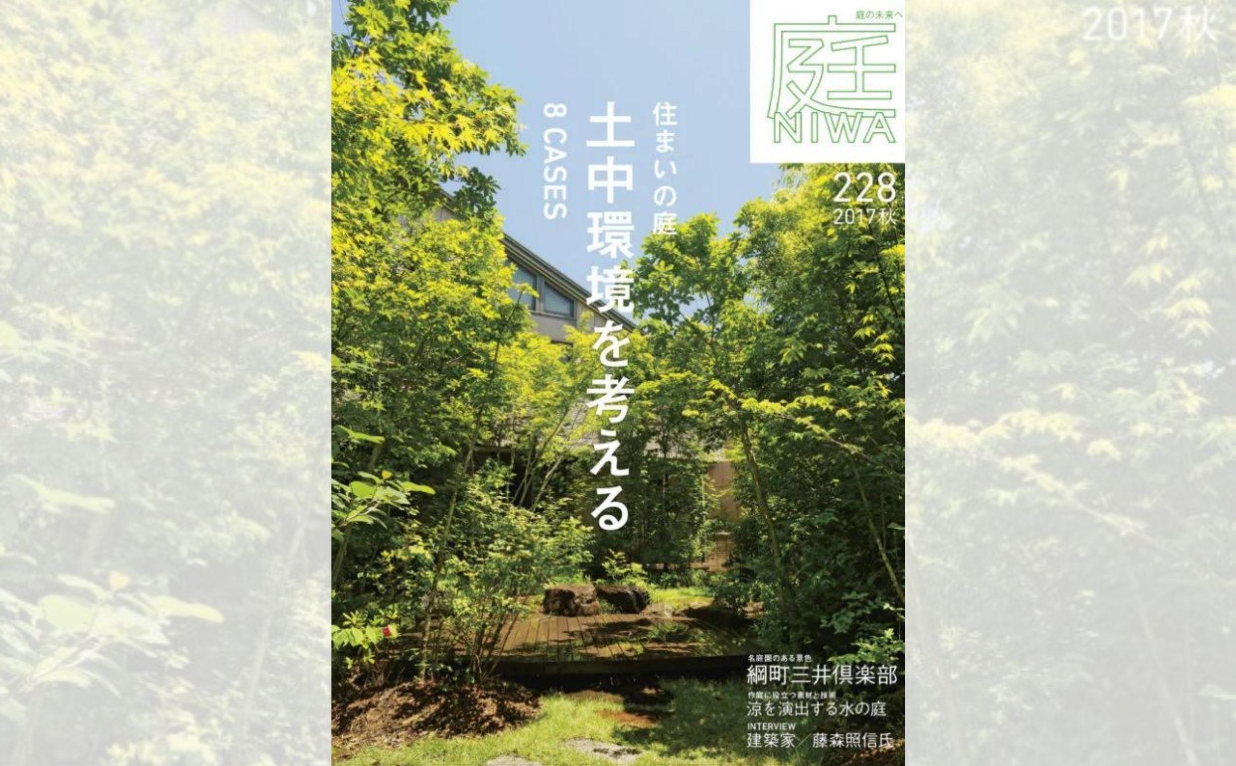 庭NIWA No.228 2017秋『住まいの庭 土中環境を考える』
