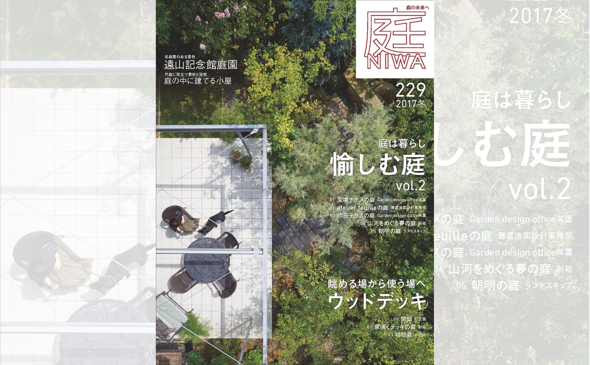 庭NIWA No.229 2017冬号『庭は暮らし 愉しむ庭 vol.2』