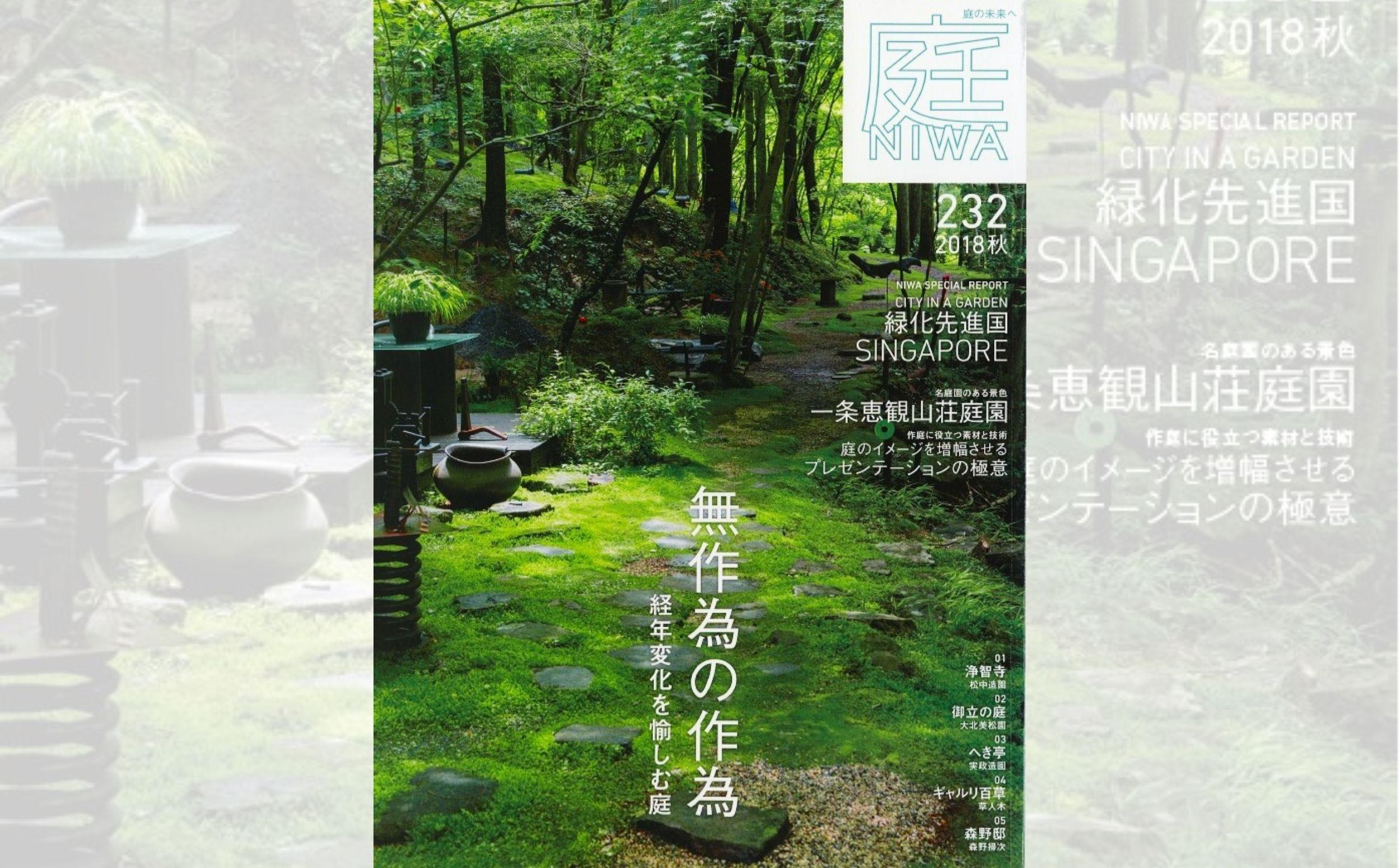庭NIWA No.232 2018秋号『無作為の作為 経年変化を愉しむ庭』