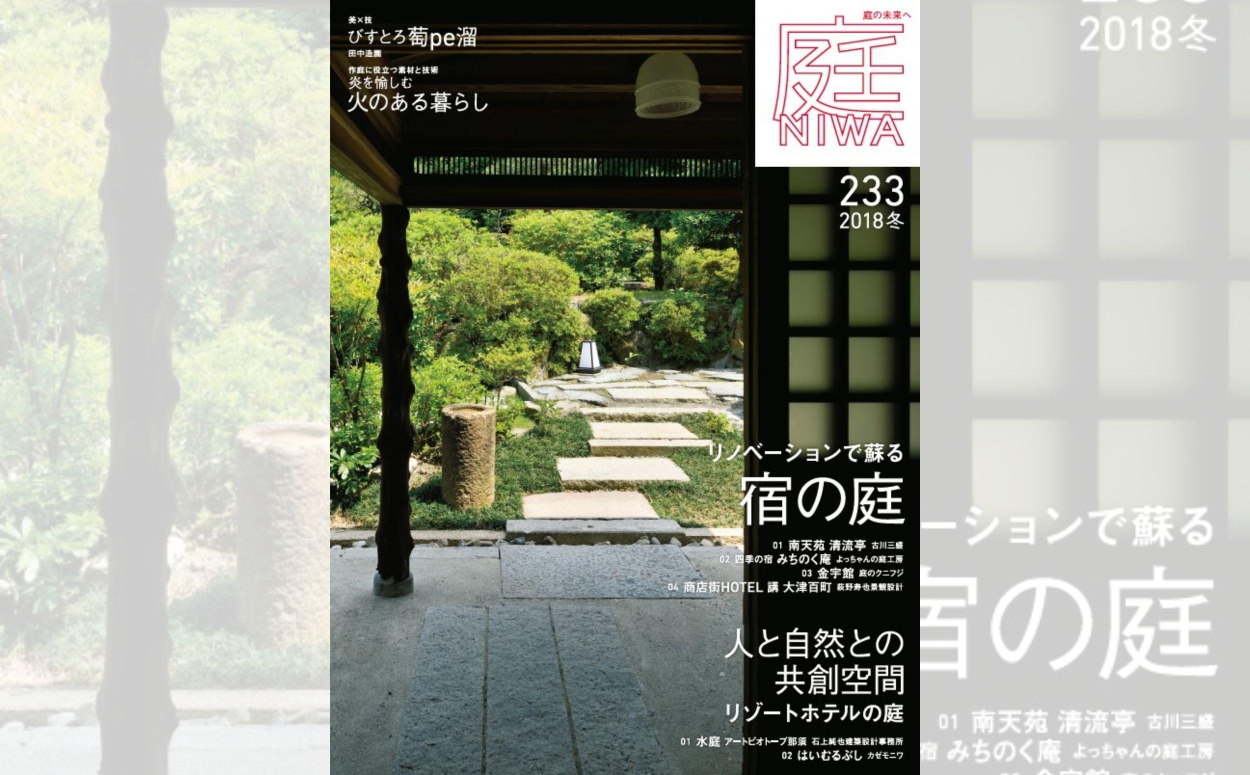 庭NIWA No.233 2018冬号『リノベーションで蘇る宿の庭』