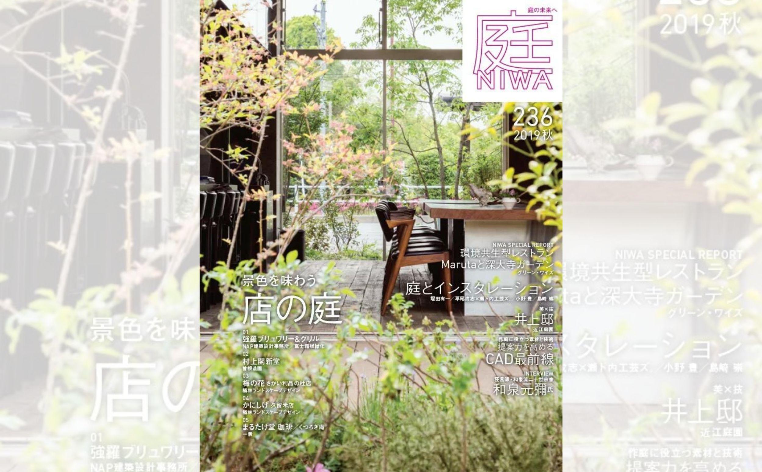 庭NIWA No.236 2019秋号「景色を味わう 店の庭」