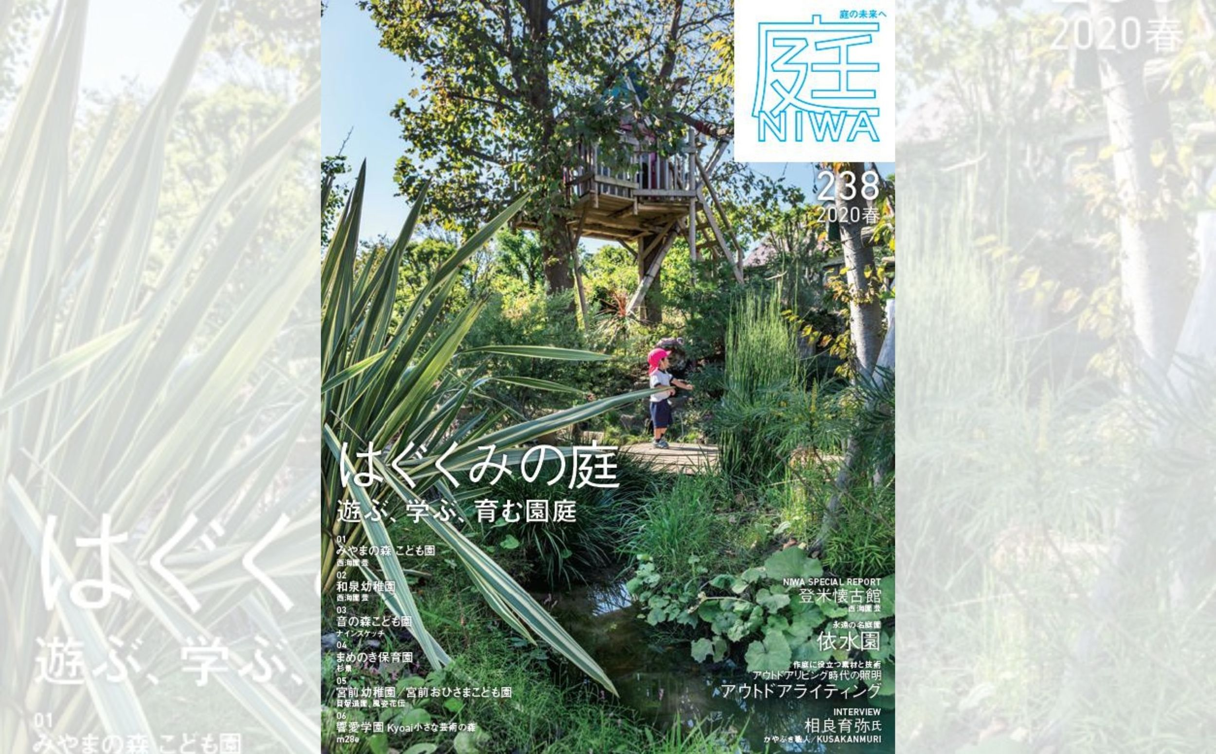 庭NIWA No.238 2020春号「はぐくみの庭 遊ぶ、学ぶ、育む園庭」