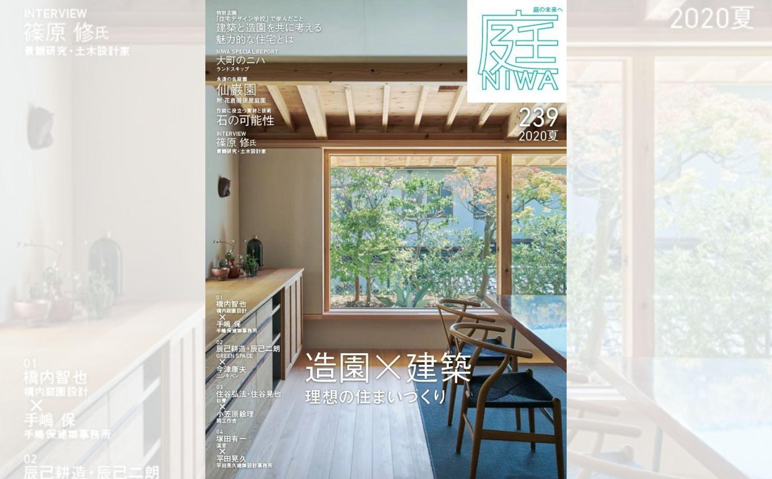 庭NIWA No.239 2020夏号「造園×建築」理想の住まいづくり