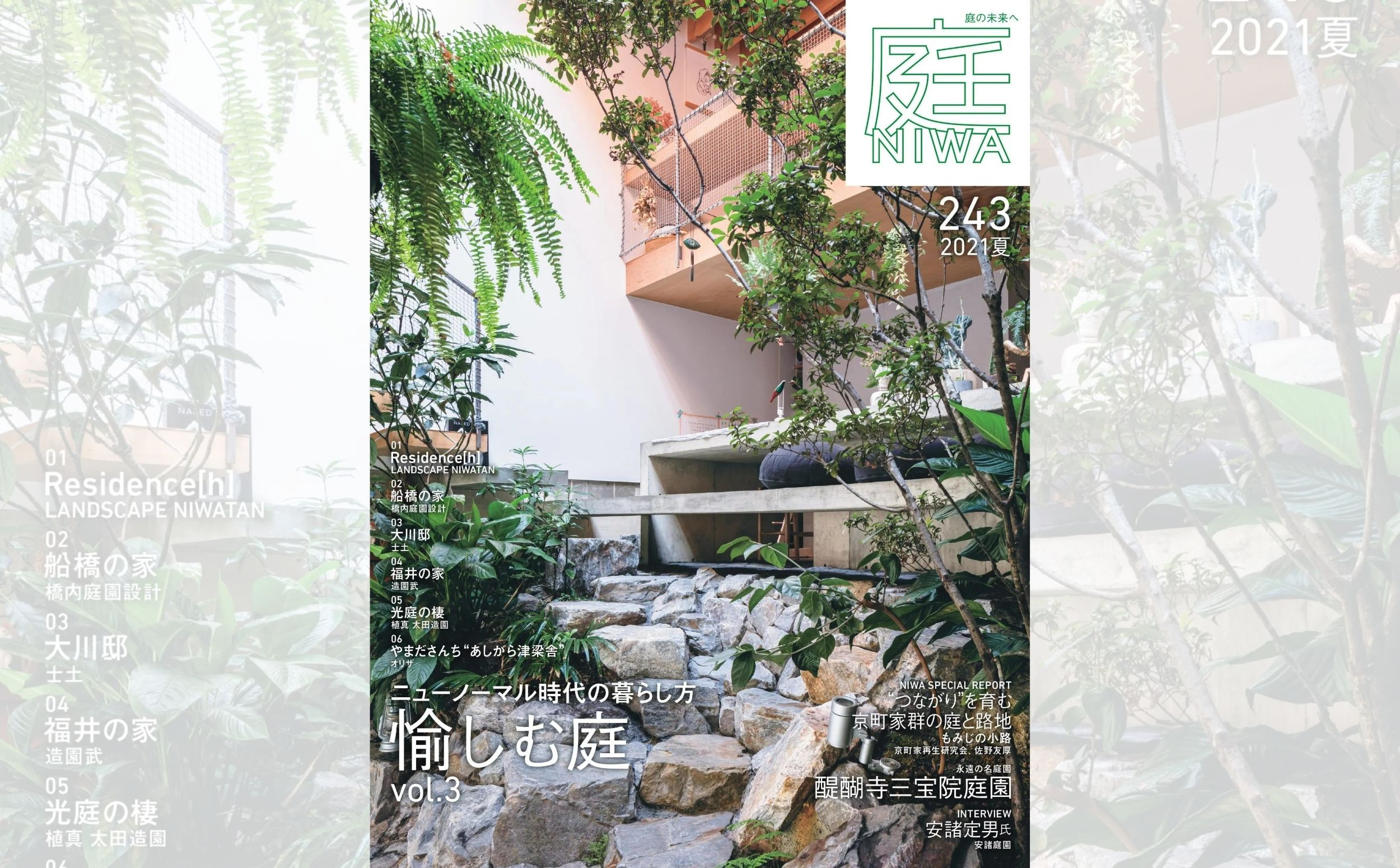 庭NIWA No.243 2021夏号  ニューノーマル時代の暮らし方 愉しむ庭 vol.3