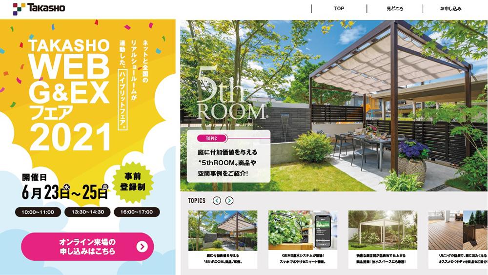 6月23日から3日間開催/TAKASHO WEB G&EXフェア2021