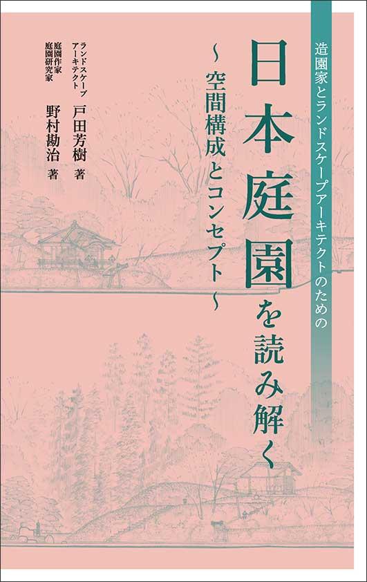 """ふたつの""""専門""""の視点から 日本庭園を読み解き語る『日本庭園を読み解く ~空間構成とコンセプト~』"""