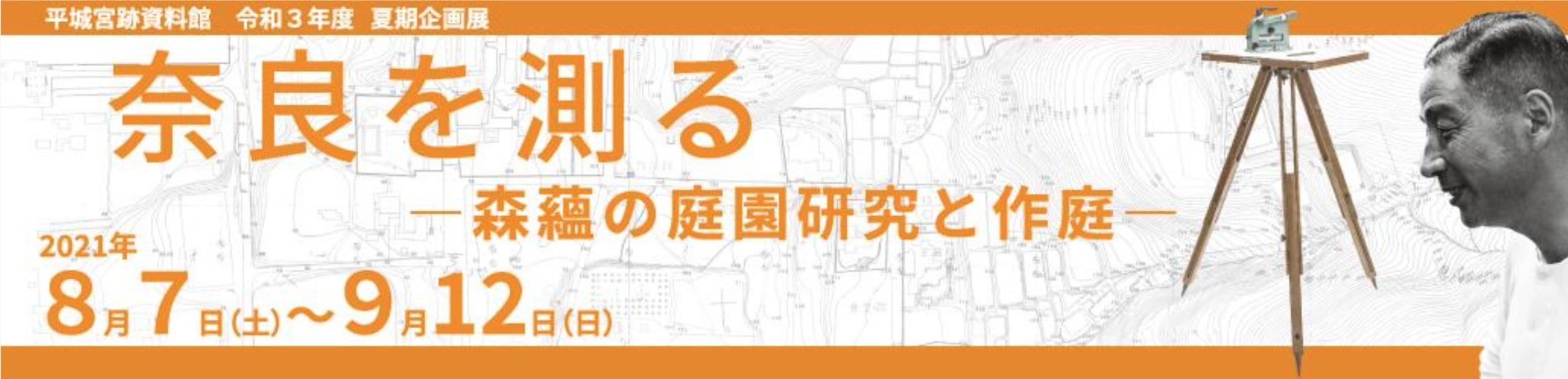 奈良を測る -森蘊の庭園研究と作庭-